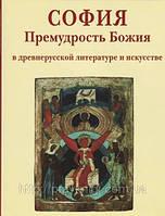 София Премудрость Божия в древнерусской литературе и искусстве. Брюсова В., фото 1