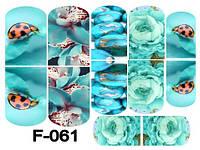 Слайдер дизайн (водная наклейка) для ногтей F-061