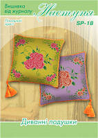 Схема вишивки подушок Настуня