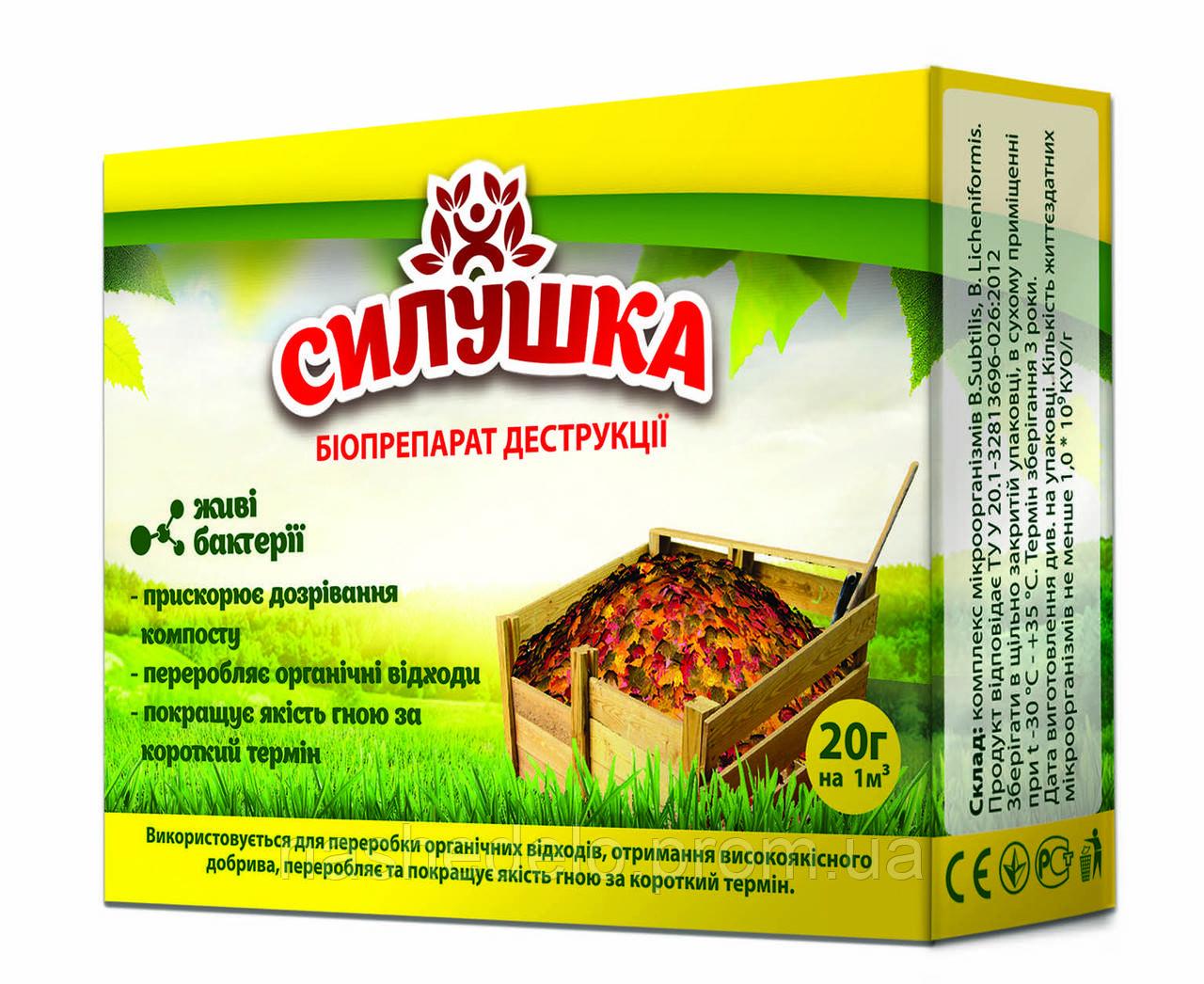 Силушка 50 гр. биопрепарат для компостирования