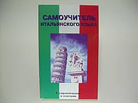Самоучитель итальянского языка., фото 1