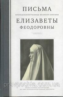 Письма преподобномученицы великой княгини Елизаветы Федоровны