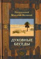 Макарий Великий, преп. Духовные беседы