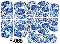 Слайдер дизайн (водная наклейка) для ногтей F-065