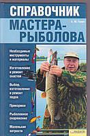 А.Ю. Галич Справочник мастера -рыболова