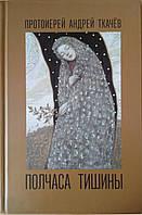 Полчаса тишины. Протоиерей Андрей Ткачев