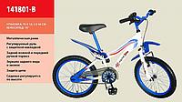 Велосипед 141801-B 18