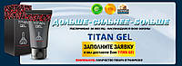 """Интимный гель-лубрикант для мужчин """"Titan gel"""" (75мл)."""