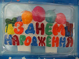 """Свеча """"С Днем Рождения"""" с шариками"""