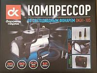 Компрессор, 12V, 10Атм, 35л/мин, фонарь LED,спускной клапан,прикуриватель <ДК>