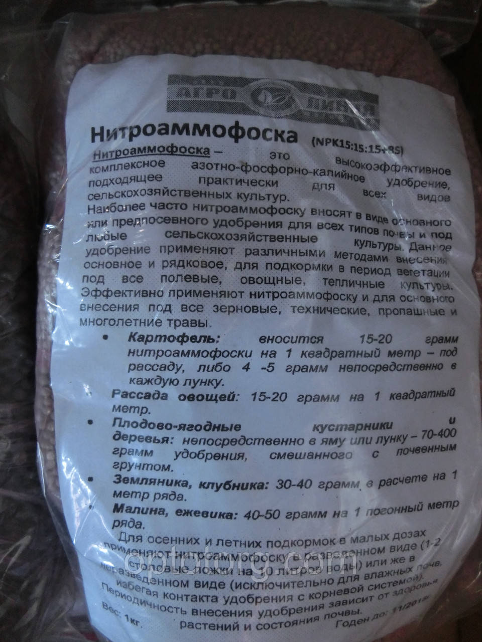 Удобрение Нитроаммофоска 1 кг