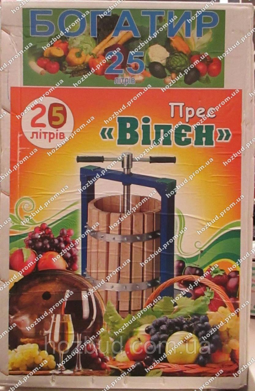 Пресс ручной для сока Вилен (25л с деревянной корзиной)