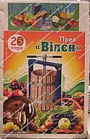 Пресс ручной для сока Вилен (25л с деревянной корзиной), фото 1