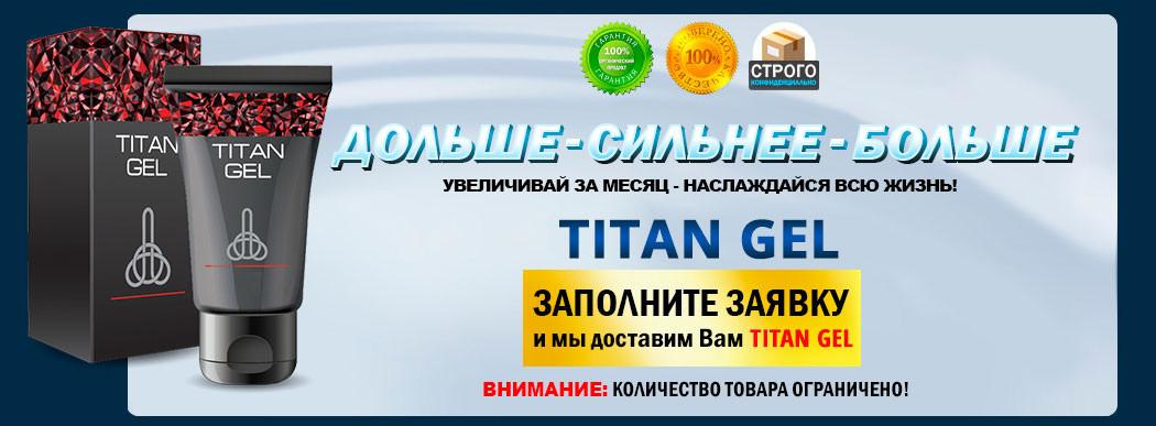 интимный гель лубрикант для мужчин quot titan gel quot титан гель 75мл продажа цена в запорожье