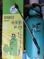 Опрыскиватель садовый плечевой Флорис 10 литров с удочкой