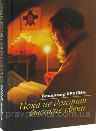 Поки не догорять високі свічки... Володимир Крупін