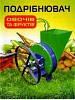 Корморезка ручная (измельчитель овощей, фруктов, корнеплодов) пр-ва г. Винница, фото 5