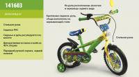 Велосипед 2-х колес 16 131609  1шт со звонком, зеркалом, вставками в колесах