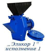 Зернодробилка Эликор исп-1 (буряк+зерно)