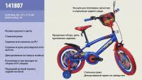 Велосипед 2-х колес 18 141801-R 1шт с подножкой, пласт.крылом, каретка Американка