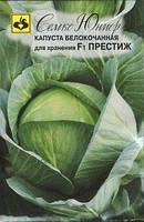 Семена Капуста поздняя белокочанная  Престиж F1,  0,3 грамма Семко