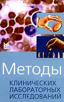 Методы клинических лабораторных исследований. 6-е издание. Камышников В.С.