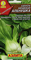 Семена Капуста китайская Аленушка 0,3 грамма  Аэлита