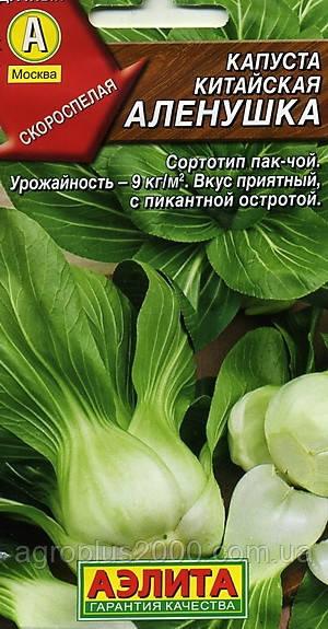 Семена Капуста китайская Аленушка 0,3 грамма  Аэлита - Агроплюс2000 в Харькове