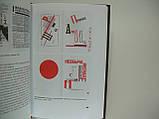Чихольд Я. Новая типографика. Руководство для современного дизайнера (б/у)., фото 6
