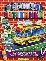 Глорія Механічні чарівники Саморобки Автобус Для хлопчиків