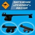 "Багажник на рейлинги ""Кенгуру"" 128см (1117, 2111, 2171) (RB210R)"