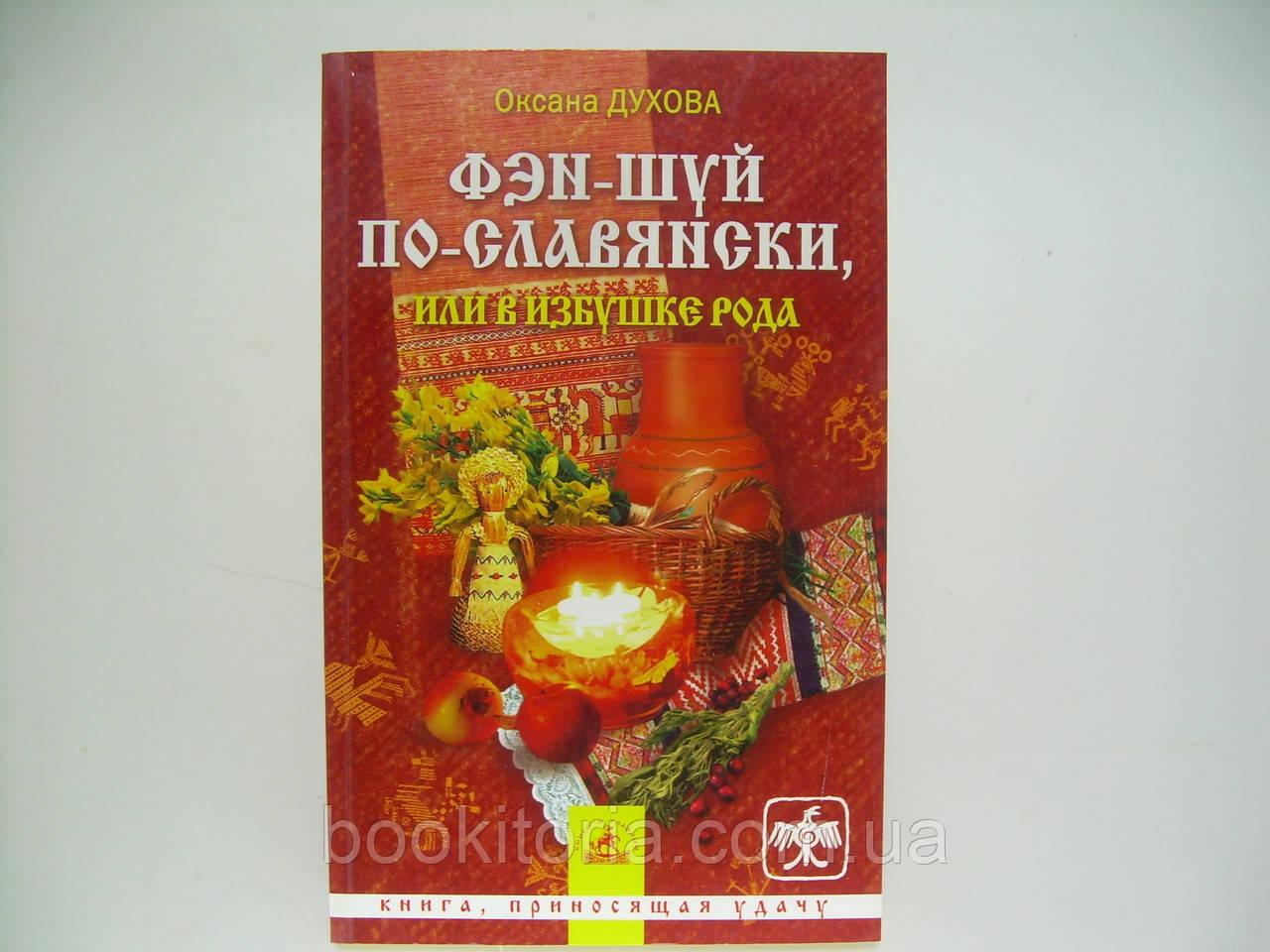Духова О. Фэн-шуй по-славянски, или В избушке Рода (б/у).