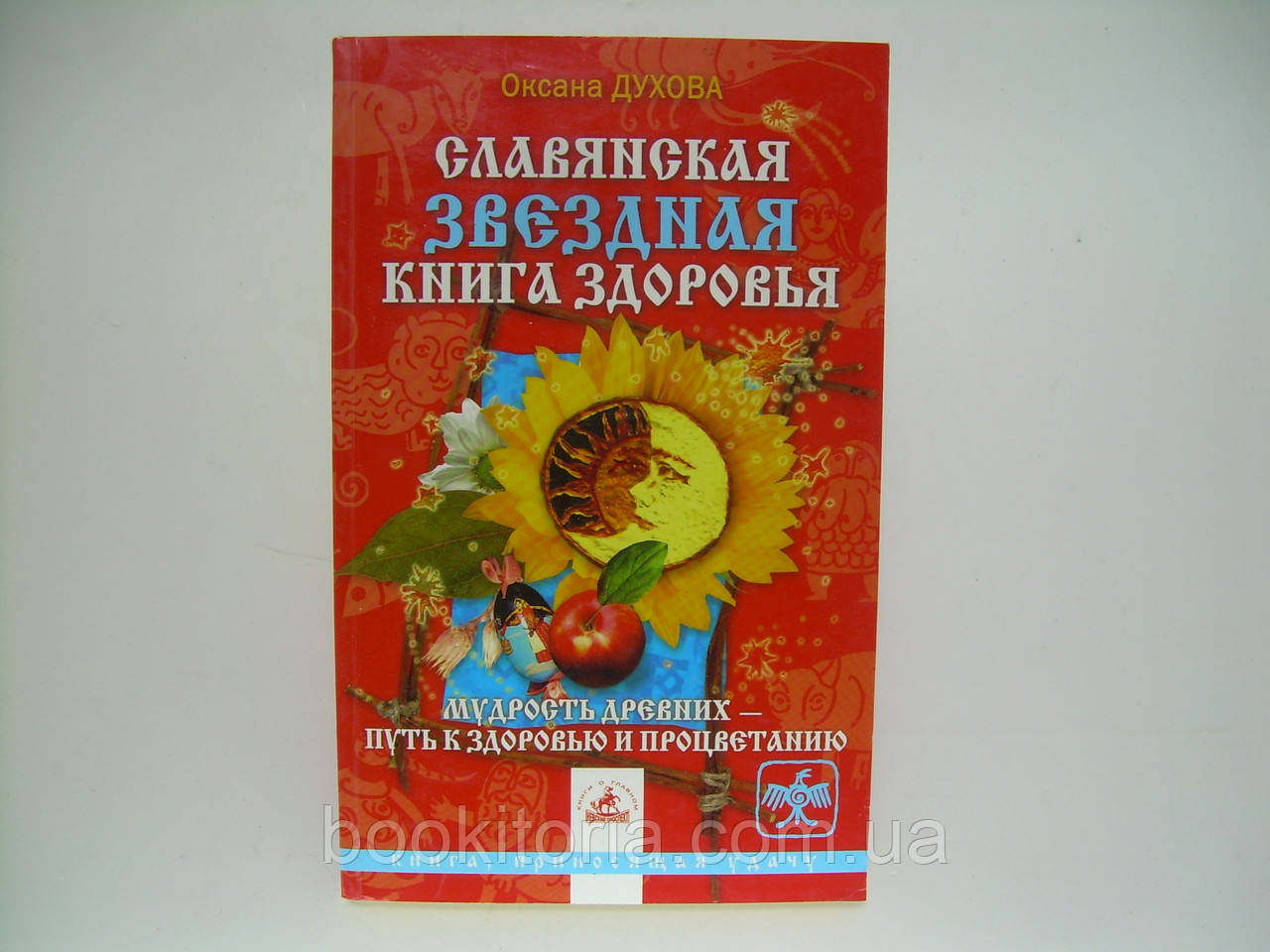 Духова О. Славянская звездная книга здоровья (б/у).