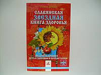 Духова О. Славянская звездная книга здоровья (б/у)., фото 1