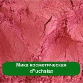 Мика косметическая «Fuchsia» - 3 грамма