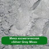 Мика косметическая «Silver Gray Mica» - 3 грамма