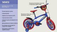 Велосипед 2-х колес 18 151827 1шт со звонком, зеркалом, руч.тормоз