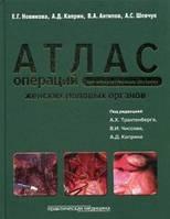 Новикова, Каприн, Антипов и др. Атлас операций при злокачественных опухолях женских половых органов