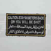 Шеврон Caution! Stay 100 meters