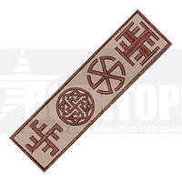 Шеврон Славянские символы 1