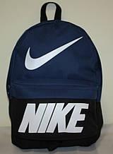 Спортивный городской рюкзак Nike синий черный