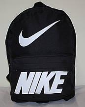 Спортивный городской рюкзак Nike черный