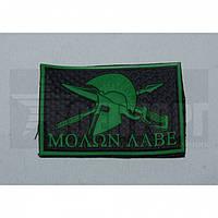 Шеврон PVC Molon Labe 80*55