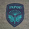 Шеврон УКРОП черно-зеленый