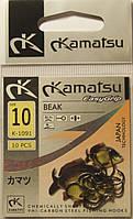 Крючок Kamatsu Beak №10 К-1091 (10шт)