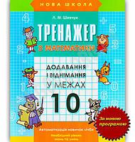 Нова школа Тренажер з математики Додавання і віднімання у межах 10 Авт: Шевчук Л. Вид-во: АССА