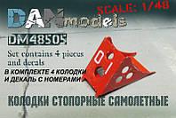 1:48 'Колодки стопорные самолетные №3', DANmodels 48505
