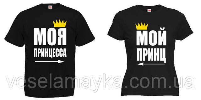 """Парная футболка """"Мой принц. Моя принцесса"""""""
