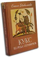 Кукс из рода серафимов. Олеся Николаева.
