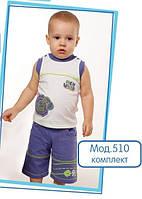 Комплект для мальчиков, майка с шортами